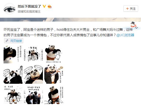 熊猫表情原图素材