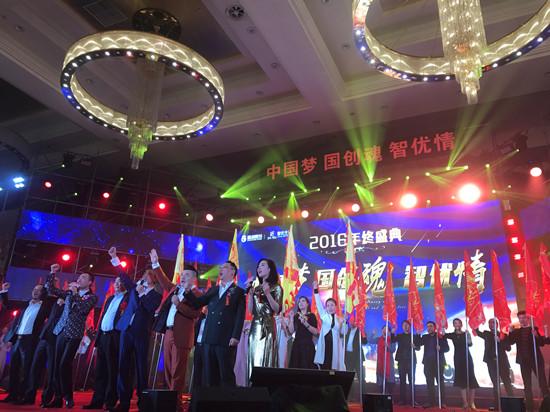 上海国创集团2016年度盛典隆重举行 释永圣现场慈善拍卖书法《中国梦》