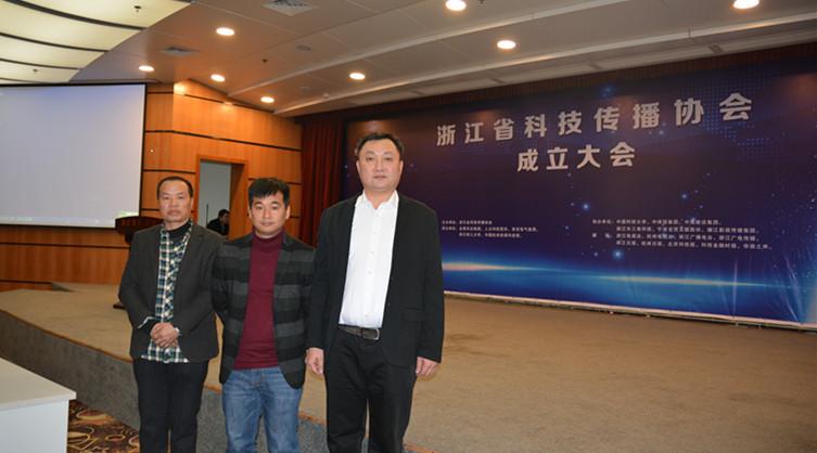 上饶富宇实业杜宽仟出席浙江省科技传播协会大会