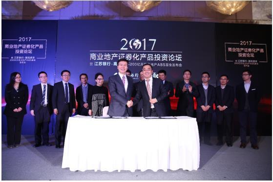 高和资本联手江苏银行发起商业地产ABS基金