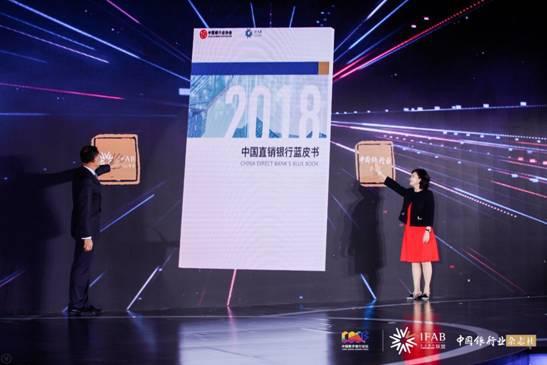 探寻银行数字化转型之道 第二届中国数字银行论