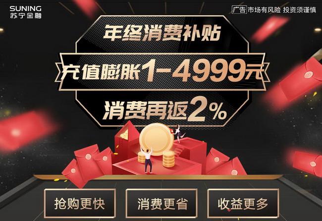 苏宁金融年终福利来袭 零钱宝充消费金最高膨胀4999元-焦点中国网