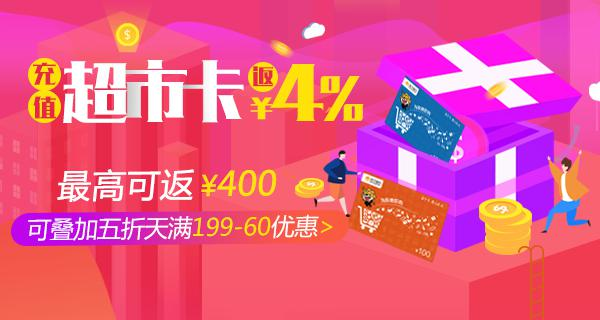 """2018年最后一个""""五折天""""将启 苏宁超市卡充值享4%返利-焦点中国网"""
