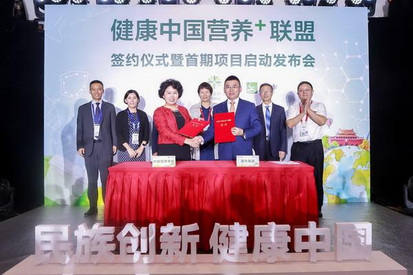 """蒙牛携手中国营养学会 共同发起成立""""健康中国"""