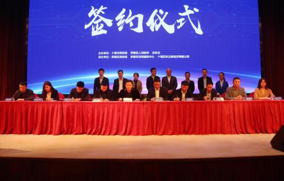 十堰-京東之約推介會成功召開,全面推進電子商務產業新發展