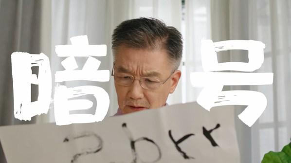 """大家保险发布微电影《暗号》 """"代际交融""""发人深省"""