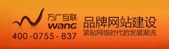 深圳品牌网站建设,万广互联